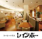 お見合い場所(新阪急ホテル「レインボー」)|結婚相談所 大阪