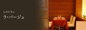 お見合い場所(三宮ターミナルホテル「ラ・パージュ」)|結婚相談所 神戸