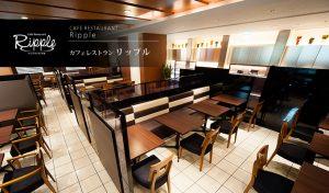 お見合い場所 ホテルグランヴィア大阪「リップル」