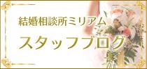 結婚相談所ミリアム[東京大阪]婚活スタッフブログ