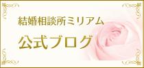 結婚相談所ミリアム[東京大阪]公式ブログ