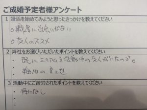 結婚相談所会員(30代大阪)の結婚報告アンケート20160303①