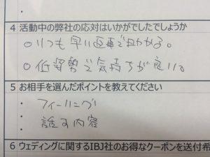 結婚相談所会員(30代大阪)の結婚報告アンケート20160303②