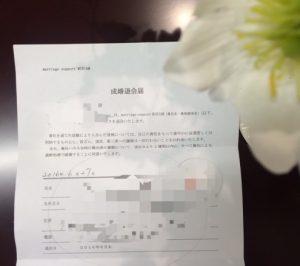 結婚相談所ミリアム(大阪)に成婚退会届到着20160627