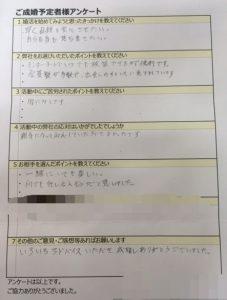 結婚相談所ミリアムの成婚退会アンケート20161121