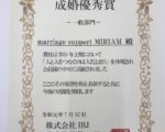 IBJ優秀加盟店表彰2019上期(成婚部門)