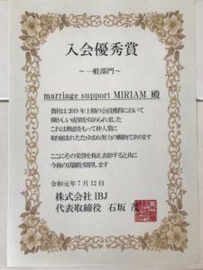 IBJ 結婚相談所 入会優秀賞2019上期