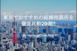 東京でおすすめの結婚相談所(ミリアム)