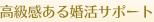 結婚相談所 大阪 東京 安心の婚活フルサポート