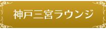 神戸三宮ラウンジ