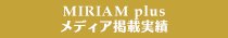 結婚相談所 東京 MIRIAM plusメディア掲載実績