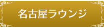 名古屋ラウンジ
