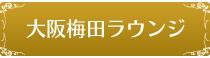 大阪梅田ラウンジ