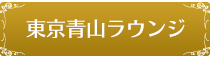 東京丸ノ内ラウンジ